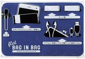 ノベルティ用たっぷり収納可能なバッグインバッグ