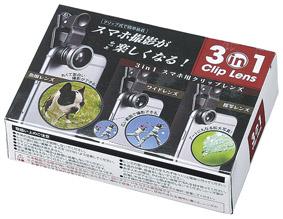 ノベルティ用スマホ撮影レンズ3点セットパッケージ