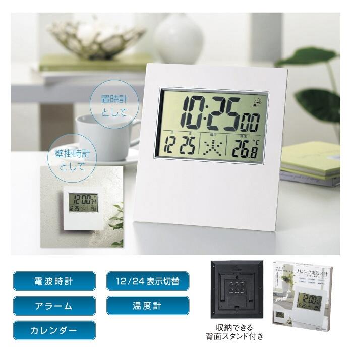 ノベルティ用電波時計