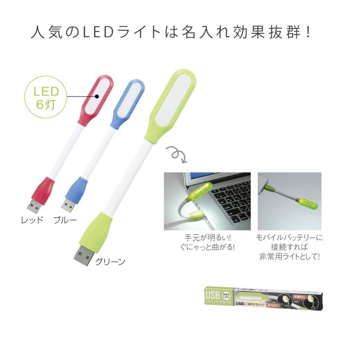 ノベルティ用USBスティックライト